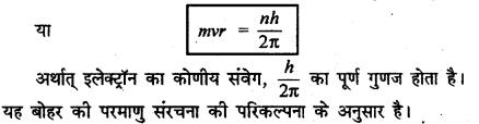 RBSE Solutions for Class 12 Physics Chapter 13 प्रकाश विद्युत प्रभाव एवं द्रव्य तरंगें long Q 6.6