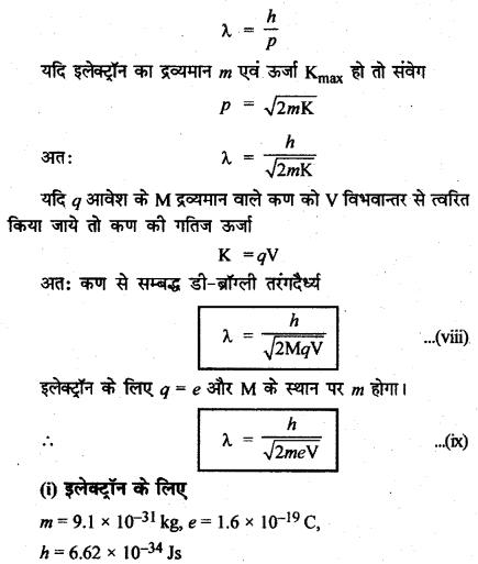 RBSE Solutions for Class 12 Physics Chapter 13 प्रकाश विद्युत प्रभाव एवं द्रव्य तरंगें long Q 6