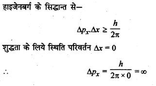 RBSE Solutions for Class 12 Physics Chapter 13 प्रकाश विद्युत प्रभाव एवं द्रव्य तरंगें multiple 7