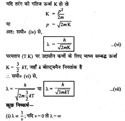 RBSE Solutions for Class 12 Physics Chapter 13 प्रकाश विद्युत प्रभाव एवं द्रव्य तरंगें short Q 5.4