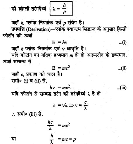 RBSE Solutions for Class 12 Physics Chapter 13 प्रकाश विद्युत प्रभाव एवं द्रव्य तरंगें short Q 5