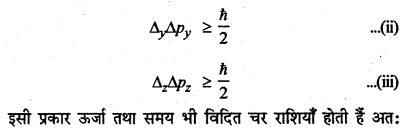RBSE Solutions for Class 12 Physics Chapter 13 प्रकाश विद्युत प्रभाव एवं द्रव्य तरंगें short Q 6.1