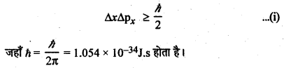 RBSE Solutions for Class 12 Physics Chapter 13 प्रकाश विद्युत प्रभाव एवं द्रव्य तरंगें short Q 6