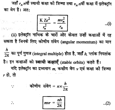 RBSE Solutions for Class 12 Physics Chapter 14 परमाणवीय भौतिकी lon Q 2.3