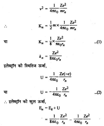 RBSE Solutions for Class 12 Physics Chapter 14 परमाणवीय भौतिकी lon Q 3.4