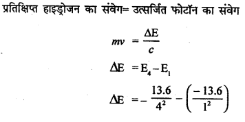 RBSE Solutions for Class 12 Physics Chapter 14 परमाणवीय भौतिकी mul Q 13