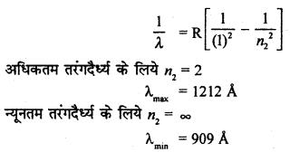 RBSE Solutions for Class 12 Physics Chapter 14 परमाणवीय भौतिकी mul Q 6