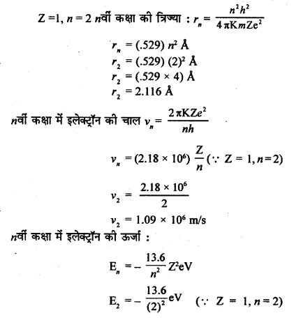 RBSE Solutions for Class 12 Physics Chapter 14 परमाणवीय भौतिकी nu Q 1