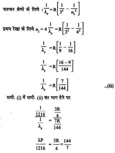 RBSE Solutions for Class 12 Physics Chapter 14 परमाणवीय भौतिकी nu Q 13