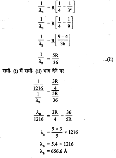 RBSE Solutions for Class 12 Physics Chapter 14 परमाणवीय भौतिकी nu Q 2.1