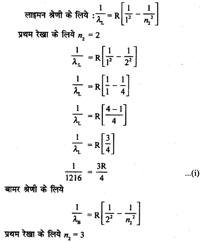 RBSE Solutions for Class 12 Physics Chapter 14 परमाणवीय भौतिकी nu Q 2