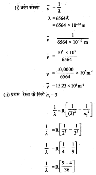 RBSE Solutions for Class 12 Physics Chapter 14 परमाणवीय भौतिकी nu Q 5