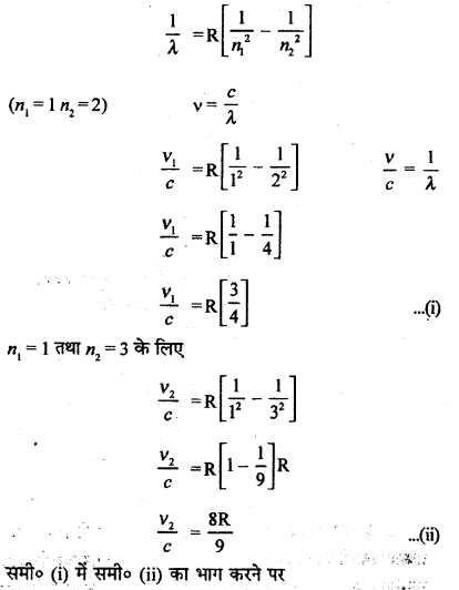 RBSE Solutions for Class 12 Physics Chapter 14 परमाणवीय भौतिकी nu Q 6