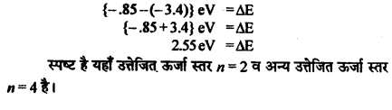 RBSE Solutions for Class 12 Physics Chapter 14 परमाणवीय भौतिकी nu Q 9.1