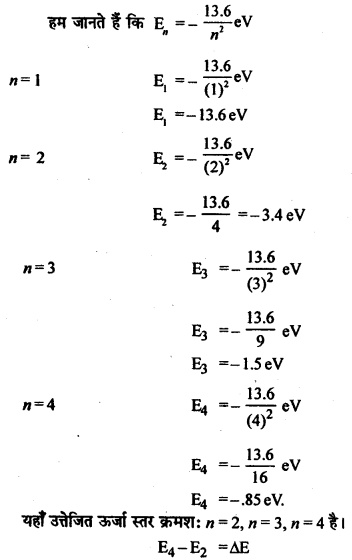 RBSE Solutions for Class 12 Physics Chapter 14 परमाणवीय भौतिकी nu Q 9