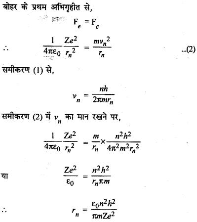 RBSE Solutions for Class 12 Physics Chapter 14 परमाणवीय भौतिकी vesh Q 12