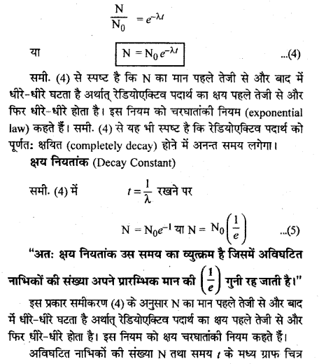 RBSE Solutions for Class 12 Physics Chapter 15 नाभिकीय भौतिकी lo Q 3.2