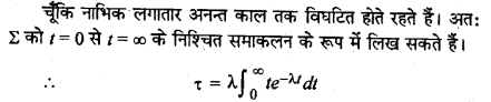 RBSE Solutions for Class 12 Physics Chapter 15 नाभिकीय भौतिकी lo Q 3.9