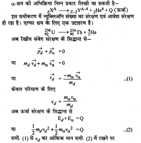 RBSE Solutions for Class 12 Physics Chapter 15 नाभिकीय भौतिकी lo Q 7.1