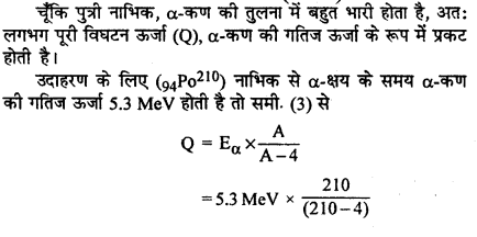 RBSE Solutions for Class 12 Physics Chapter 15 नाभिकीय भौतिकी lo Q 7.3