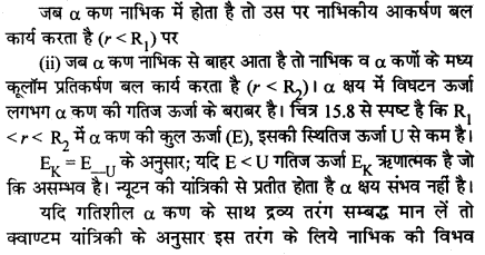 RBSE Solutions for Class 12 Physics Chapter 15 नाभिकीय भौतिकी lo Q 7.7