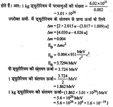 RBSE Solutions for Class 12 Physics Chapter 15 नाभिकीय भौतिकी nu Q 6