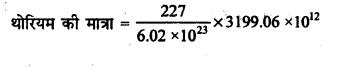 RBSE Solutions for Class 12 Physics Chapter 15 नाभिकीय भौतिकी nu Q 8.1