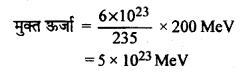 RBSE Solutions for Class 12 Physics Chapter 15 नाभिकीय भौतिकी sh Q 13.4
