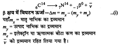 RBSE Solutions for Class 12 Physics Chapter 15 नाभिकीय भौतिकी sh Q 9.2