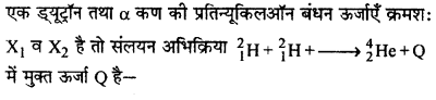 RBSE Solutions for Class 12 Physics Chapter 15 नाभिकीय भौतिकी ve Q 15