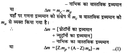 RBSE Solutions for Class 12 Physics Chapter 15 नाभिकीय भौतिकी ve Q 22