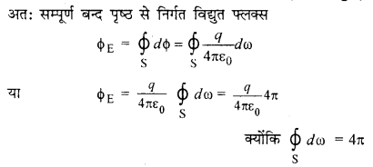RBSE Solutions for Class 12 Physics Chapter 2 गाउस का नियम एवं उसके अनुप्रयोग 15