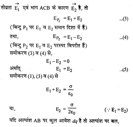 RBSE Solutions for Class 12 Physics Chapter 2 गाउस का नियम एवं उसके अनुप्रयोग 19