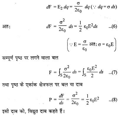 RBSE Solutions for Class 12 Physics Chapter 2 गाउस का नियम एवं उसके अनुप्रयोग 20