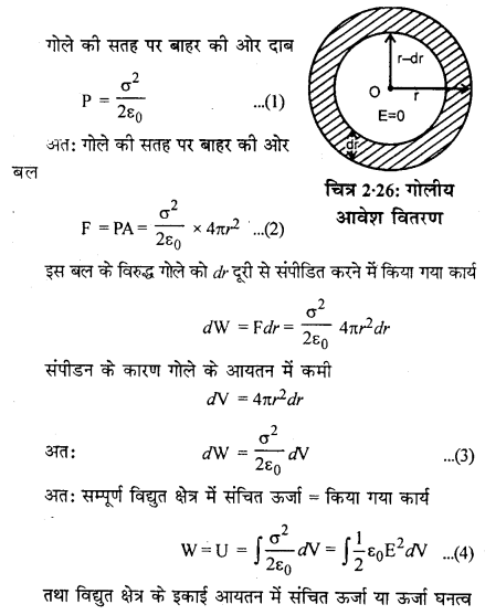 RBSE Solutions for Class 12 Physics Chapter 2 गाउस का नियम एवं उसके अनुप्रयोग 21
