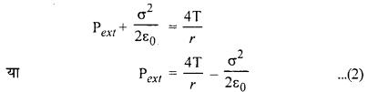 RBSE Solutions for Class 12 Physics Chapter 2 गाउस का नियम एवं उसके अनुप्रयोग 23
