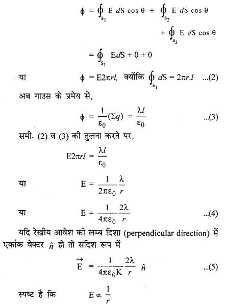 RBSE Solutions for Class 12 Physics Chapter 2 गाउस का नियम एवं उसके अनुप्रयोग 39