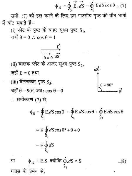 RBSE Solutions for Class 12 Physics Chapter 2 गाउस का नियम एवं उसके अनुप्रयोग 41