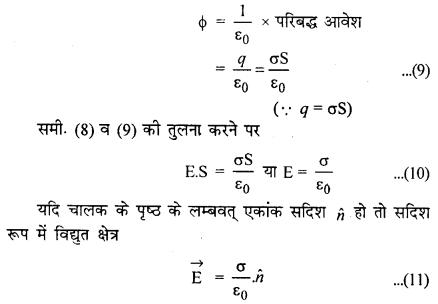 RBSE Solutions for Class 12 Physics Chapter 2 गाउस का नियम एवं उसके अनुप्रयोग 42
