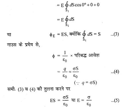 RBSE Solutions for Class 12 Physics Chapter 2 गाउस का नियम एवं उसके अनुप्रयोग 48