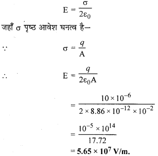 RBSE Solutions for Class 12 Physics Chapter 2 गाउस का नियम एवं उसके अनुप्रयोग 57