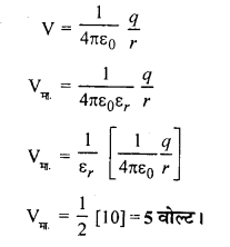 RBSE Solutions for Class 12 Physics Chapter 3 विद्युत विभव 17