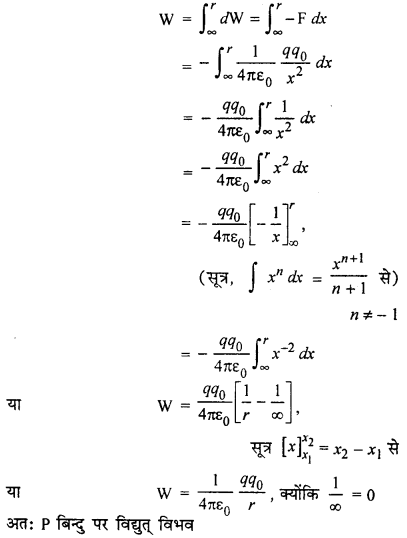 RBSE Solutions for Class 12 Physics Chapter 3 विद्युत विभव 21