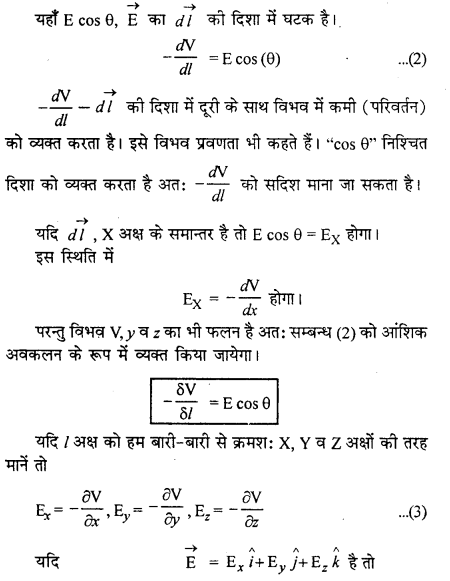 RBSE Solutions for Class 12 Physics Chapter 3 विद्युत विभव 33