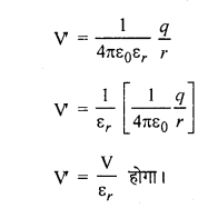 RBSE Solutions for Class 12 Physics Chapter 3 विद्युत विभव 47