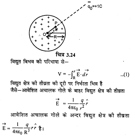 RBSE Solutions for Class 12 Physics Chapter 3 विद्युत विभव 48