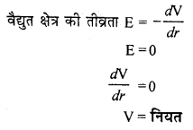 RBSE Solutions for Class 12 Physics Chapter 3 विद्युत विभव 5