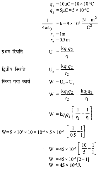 RBSE Solutions for Class 12 Physics Chapter 3 विद्युत विभव 51