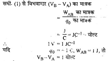 RBSE Solutions for Class 12 Physics Chapter 3 विद्युत विभव 54