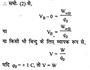 RBSE Solutions for Class 12 Physics Chapter 3 विद्युत विभव 55